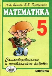 Самостоятельные и контрольные работы по математике, 5 класс, Ершова А.П., Голобородько В.В., 2013