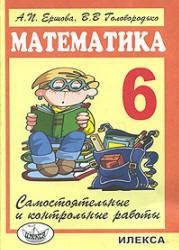 Самостоятельные и контрольные работы по математике, 6 класс, Ершова А.П., Голобородько В.В., 2013