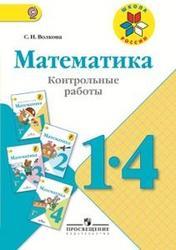 Математика, 1-4 класс, Контрольные работы, Волкова С.И., 2014