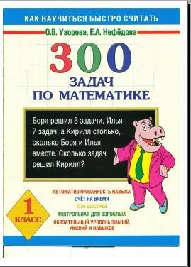 300 задач по математике, как научиться быстро считать, 1 класс, Узорова О.В., Нефёдова Е.А., 2011