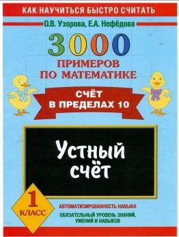 3000 примеров по математике, как научиться быстро считать, 1 класс, счёт в пределах 10, устный счёт, Узорова О.В., Нефёдова Е.А.