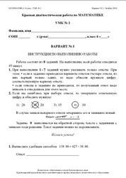 Математика, 6 класс, Краевая диагностическая работа, Варианты 1-4, 2010