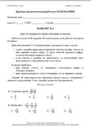 Математика, 6 класс, Краевая диагностическая работа, Варианты 1-6, 2014