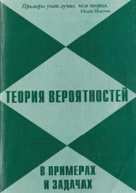 Теория вероятностей в примерах и задачах, Мынбаева Г.У., Дмитриев И.Г., Борисов В.З., Саввин А.С., 2005
