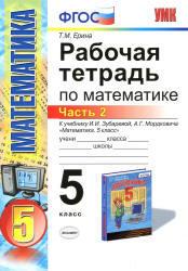 Рабочая тетрадь по математике, 5 класс, Часть 2, Ерина Т.М., 2014