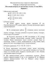 Математика, 6 класс, Итоговый контроль, 2010