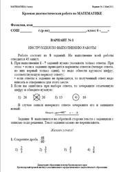 Математика, 6 класс, Краевая диагностическая работа, Варианты 1-6, 2011