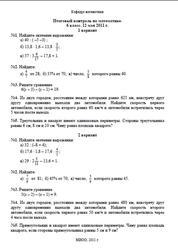 Математика, 6 класс, Итоговый контроль, 12.05.2011