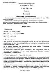 Математика, 6 класс, Диагностическая работа, Варианты 1-2, 15.05.2013