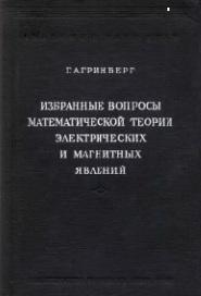 Избранные вопросы математической теории электрических и магнитных явлений, Гринберг Г.А., 1948