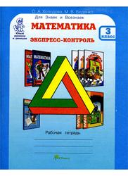 Математика, 3 класс, Экспресс-контроль, Рабочая тетрадь, Холодова О.А., Беденко М.В., 2012