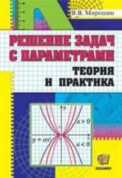 Решение задач с параметрами, Теория и практика, Мирошин В.В., 2009