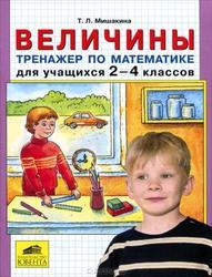 Величины, Тренажер по математике, 2-4 класс, Мишакина Т.Л., 2011