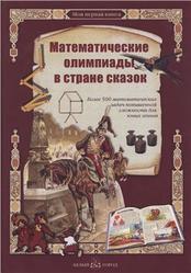 Математические олимпиады в стране сказок, Астахов А.Ю., Астахова Н.В., 2012