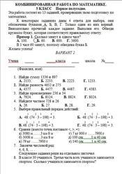 Математика, 5 класс, Комбинированная работа, Первое полугодие