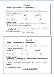 Математика, 2 класс, Карточки