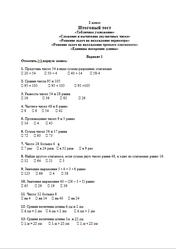 Математика, 2 класс, Тесты