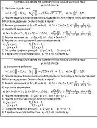 класс Контрольная работа Математика 10 класс Контрольная работа