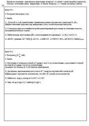 Математика, Зимняя сессия, Экзаменационные билеты, Практика