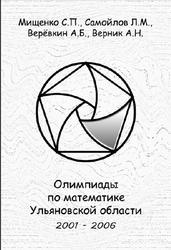 Олимпиады по математике Ульяновской области 2001-2006, Мищенко С.П., Самойлов Л.М., Верёвкин А.Б., Верник А.Н., 2007