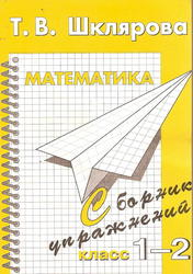 Математике, 1-2 класс, Сборник упражнений, Шклярова Т.В., 2006