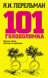 101 головоломка, Перельман Я.И.