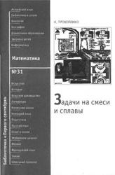 Задачи на смеси и сплавы, Прокопенко Н.И., 2010