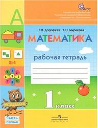 Математика, 1 класс, Рабочая тетрадь, Часть 1, Дорофеев Г.В., Миракова Т.Н., 2011