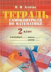 Тетрадь самоконтроля по математике, 2 класс, Агейчик Н.H., 2009