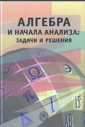 Алгебра и начала анализа, Задачи и решения, Башмаков М.И., Беккер Б.М., Гольховой В.М., 2004