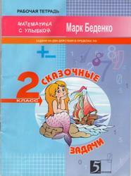 Сказочные задачи, 2 класс, Задачи на два действия в пределах 100, Беденко М., 2007