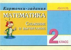 Математика, 2 класс, Сложение и вычитание, Карточки-задания, Белявская Т.С., 2009