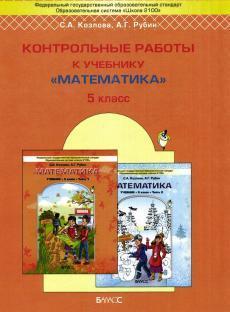 Контрольные работы к учебнику «Математика», 5класс, Козлова С.А., Рубин А.Г., 2012