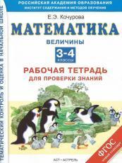 Математика, величины, рабочая тетрадь для проверки знаний, 3-4 классы, Кочурова Е.Э., 2014