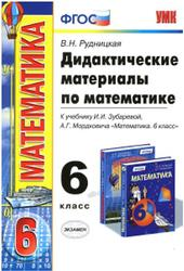 Дидактические материалы по математике, 6 класс, Рудницкая В.Н., 2014