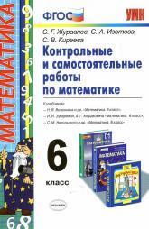 Контрольные и самостоятельные работы по математике, 6 класс, к учебникам Виленкина П.Я. и др. «Математика 6 класс», Зубаревой И.И., Мордковича