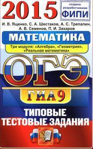 ОГЭ (ГИА-9) 2015, математика, 9 класс, основной государственный экзамен, типовые тестовые задания, Ященко И.В., Шестаков С.А., Трепалин А.С., Семено