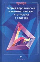 Теория вероятностей и математическая статистика в задачах, Ватутин В.А., Ивченко Г.И., Медведев Ю.И., 2005