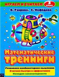 Математические тренинги, 3 класс, Узорова О., Нефедова Е., 2006