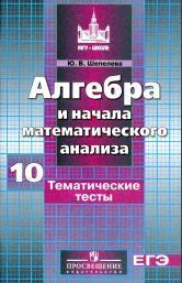 Алгебра и начала математического анализа, тематические тесты, 10 класс, базовый и профильный уровни, Шепелева Ю.В., 2012