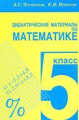 Дидактические материалы по математике, 5 класс, практикум, Чесноков А.С., Нешков К.И., 2014