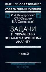 Задачи и упражнения по математическому анализу, Часть 2, Виноградова И.А., Олехник С.Н., Садовничий В.А., 2001