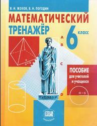 Математический тренажер, 6 класс, Жохов В.И., Погодин В.Н.