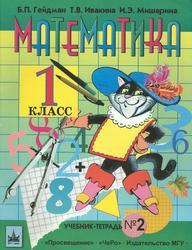 Математика, 1 класс, Учебник-тетрадь № 2, Первое полугодие, Гейдман Б.П., Ивакина Т.В., Мишарина И.Э., 2000