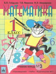 Математика, 1 класс, Учебник-тетрадь № 3, Первое полугодие, Гейдман Б.П., Ивакина Т.В., Мишарина И.Э., 2001