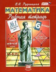 Математика, 6 класс, рабочая тетрадь № 1, обыкновенные дроби, Рудницкая В.Н., 2013