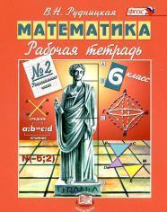 Математика, 6 класс, рабочая тетрадь № 2, рациональные числа, Рудницкая В.Н., 2013