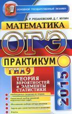 ОГЭ (ГИА-9), математика, основной государственный экзамен, теория вероятностей и элементы статистики, Рязановский А.Р., Мухин Д.Г., 2015