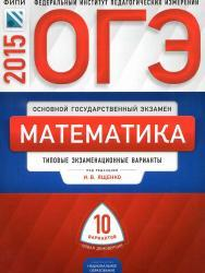 ОГЭ, математика, типовые экзаменационные варианты, 10 вариантов, Ященко И.В., 2015