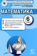 Математика, 6 класс, контрольные измерительные материалы, Глазков Ю.А., Ахременкова В.И., Гаиашвили М.Я., 2014